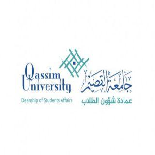 جامعة القصيم تطلق «منحة واعد»لدعم أعضاء هيئة التدريس السعوديين الجدد