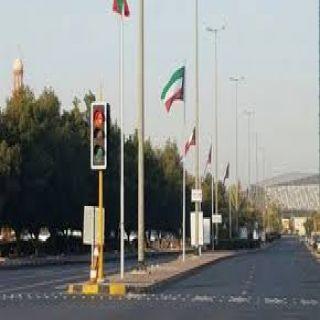 حتى 30 مايو #الكويت تُعلن حظر التجوال الشامل لمُكافحة #كورونا