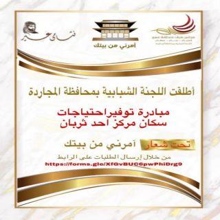 تحت شعار (آمرني من بيتك)اللجنة الشبابية  بمحافظة #المجاردة تنفذ مبادرة توفير إحتياجات مركز أحد ثربان