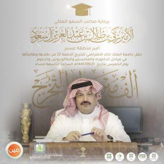 برعاية سمو أمير عسير #جامعة_الملك_خالد تحتفل  بتخريج الدفعة 22 مساء اليوم الخميس عن بُعد