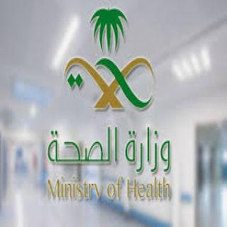 الصحة تُعلن تسجيل (2691) إصابة جديدة بـ #كورونا 60% منها لغير السعوديين