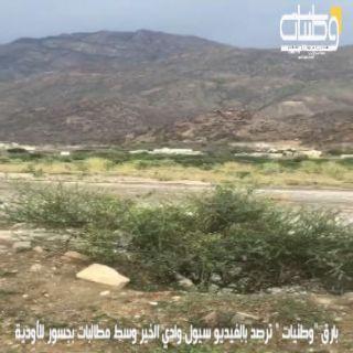 """""""وطنيات"""" ترصد بالفيديو سيول وادي الخير في ثلوث المنظر وسط مطالبات بجسور للأودية"""
