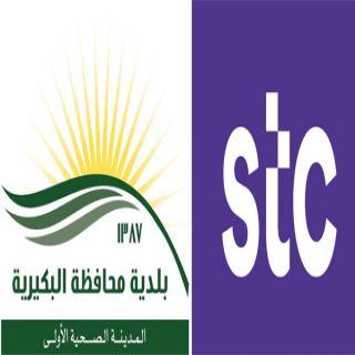 في البكيرية :البلدية والاتصالات يُطلقان خدمة (Wifi ) المجانية بمركز الملك عبدالله الحضاري