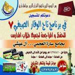 بارق - جمعية تحفيظ القرآن الكريم تُطلق برنامج تاج الوقار الصيفي7