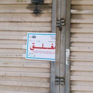 #أمانة_جدة تغلق (47) موقعاً ممُخالفًا