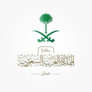 السفارة السعودية في الأردن تُعلن عودة للقاء مع السفير كل يوم أثنين