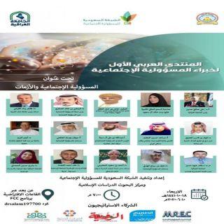 إنطلاق المنتدى العربي الأول ، لخبراء المسؤولية الإجتماعية