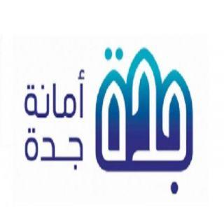 #أمانة_جدة تشدد على الالتزام بالإجراءات الوقائية في  محال الحلاقة الرجالية وصالونات التجميل النسائي
