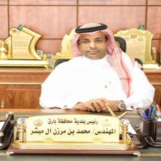 """آل مبشر يُكلف """"الشهري"""" رئيسًا للمشاريع و""""القرني"""" لكود البناء السعودي ببلدية بارق"""