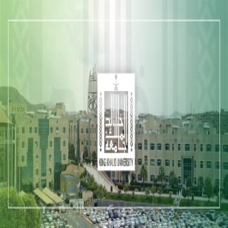 مركز البيانات بـ #جامعة_الملك_خالد يحصل على شهادة TIER III FACILITY  العالمية في الموثوقية والأداء