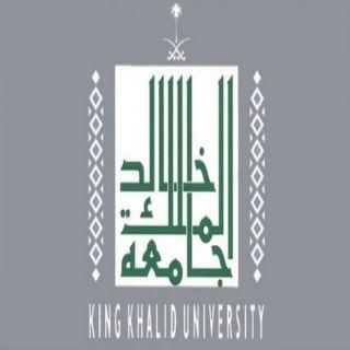 موظفة بجامعة الملك خالد تحقق المركز الثاني في مبادرة العطاء الرقمي التخصصية