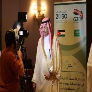 سفارة المملكة لدى الأردن تعقد ملتقى عن مشاركة الأردن في اجتماعات #مجموعة_العشرين التي تستضيفها المملكة لهذا العام ٢٠٢٠م.