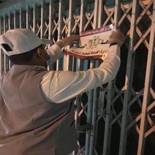 في #بلقرن البلدية تُغلق ثلاثة محلات لمخالفتها الاشتراطات الصحية