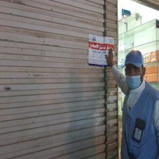 أمانة جدة تغلق 478 من المحال المخالفة لـ الاجراءات الوقائية