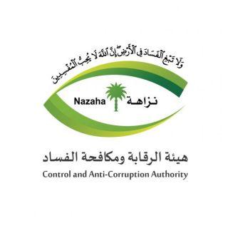 هيئة الرقابة ومكافحة الفساد تباشر (218) قضية جنائية