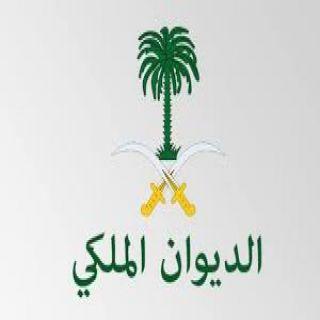 الديوان الملكي وفاة صاحب السمو الأمير عبدالعزيز بن عبدالله آل سعود