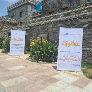 هيئة الباحة تنفذ حملة عن فضل اليوم العاشر من محرم (عاشوراء)