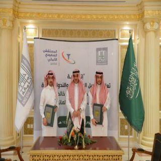 #جامعة_الملك_خالد والسعودي الألماني يوقعان اتفاقية دعم وتفعيل الملتقيات العلمية الطبية