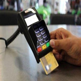 مُطالبات بتفعيل نقاط الدفع الإلكتروني داخل المحال التجارية في محايل وبارق والمجاردة