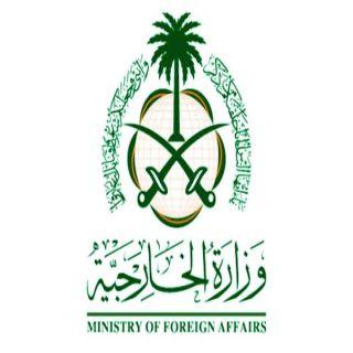 المملكة تدين وتستنكر الهجوم الإرهابي الذي استهدف رجلي أمن في الجمهورية التونسية