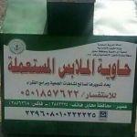 محايل عسير - حاويات إعادة جمع الملابس المستعملة لجمعية البر بمحايل عسير