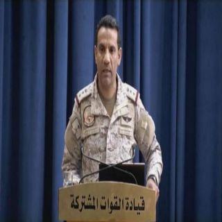 التحالف اعتراض وتدمير طائرة بدون طيار أطلقتها المليشيا الحوثية باتجاه المملكة