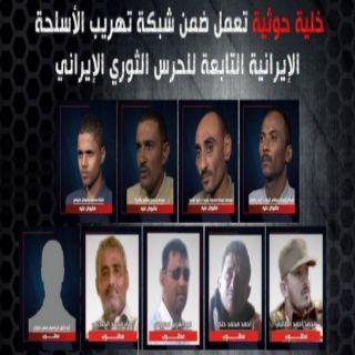 عملية استخباراتية- أمنية تسقط خلية تهريب سلاح إيراني للحوثيين