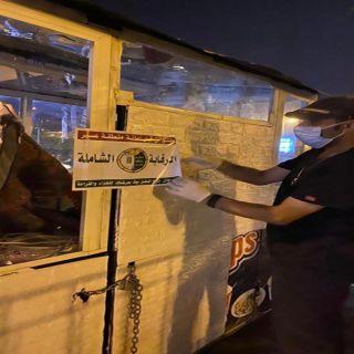 الرقابة الشاملة بأمانة عسير تُغلق 165 منشأة مخالفةً خلال أسبوع