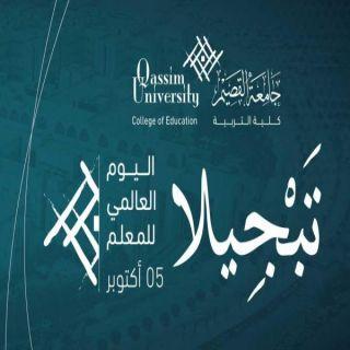 """#جامعة_القصيم تختتم فعاليات يوم المعلم تحت شعار """"تبجيلا"""""""