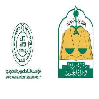 الربط بين وزارة العدل ومؤسسة النقد للحد من التمويل غير المشروع