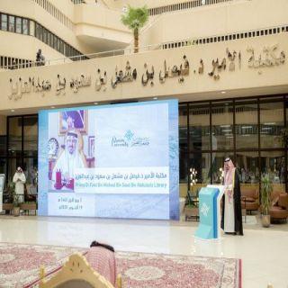 جامعة القصيم تطلق أسم سمو أمير القصيم على مكتبتها المركزية