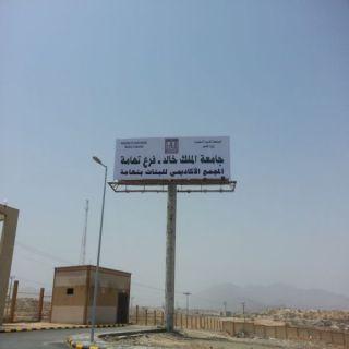"""فرع #جامعة_الملك_خالد بتهامة يدرب منسوبات تقنية المعلومات على """"تقديم الدعم الفني"""""""