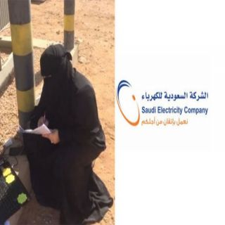 #السعودية_للكهرباء تُعلق على مقطع فيديو مُعلمة #عر_عر
