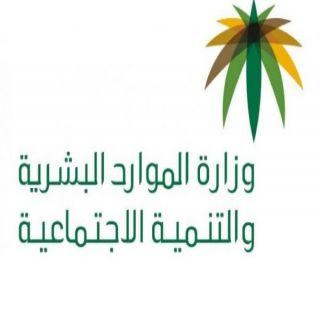 وزارة الموارد البشرية المواطن العامل بالتحطيب موظف وأبنه مستفيد من الضمان الإجتماعي