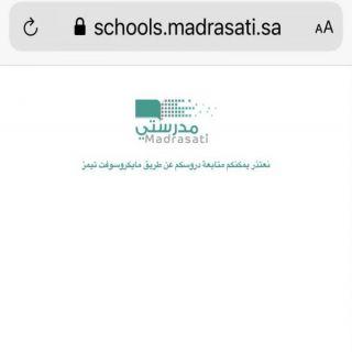 خلل تقني يوقف #منصة_مدرستي يمنع دخول الطُلاب والمعلمين لها