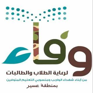 """""""وفاء"""" يستهدف 560 طالبا وطالبة من أبناء الشهداء بخدمات متنوعة بـ #تعليم_عسير"""