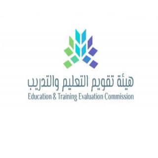 #هيئة_تقويم_التعليم والتدريب تعلن الإطلاق التجريبي لمشروع التصنيف السعودي لمؤسسات التعليم العالي المحلية