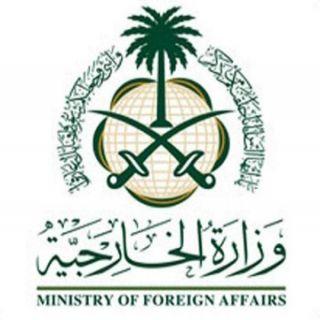 المملكة تدين وتستنكر الهجوم الإرهابي الذي وقع في منطقة الرضوانية في العاصمة العراقية بغداد