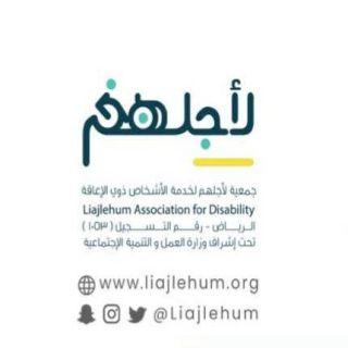 """جمعية لاجلهم تُنظم فعاليات ملتقى """"جودة الحياة"""""""