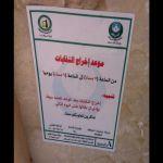 الرياض - الأمانة تحدد من 7 إلى 9 موعدا لإخراج النفايات