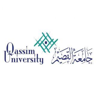 #جامعة_القصيم تعلن مواعيد القبول لبرامج التعليم «عن بُعد» للفصل الدراسي الثاني