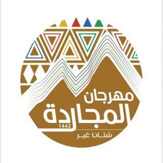 لجنة التنمية السياحية في #المجاردة تدعو الإعلاميين لحضور انطلاق فعاليات مهرجان المُحافظة
