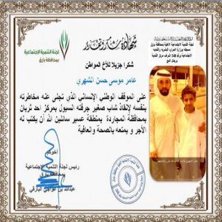 تنمية #بارق تُقدم شهادة شكر لـ #البطل_عامر_الشهري وتدعوه لزيارة مقر للجنة