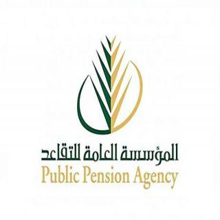 #التقاعد :ردًا على إحدى القنوات نرفض بث المواد الإعلامية التي تسيء للمتقاعد السعودي