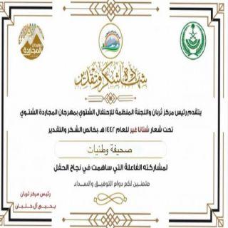 """رئيس مركز ثربان """"آل خلبان"""" يُكرم صحيفة """"وطنيات"""
