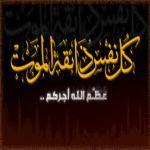 صحيفة وطنيات تتقدم بأحر التعازي لقبائل الطحاحين في وفاة الشيخ زايد بن عامرعسيري