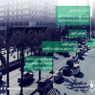 #أمانة_الرياض تبدأ بتركيب منظمات الدخول الذكية على طريق الملك فهد