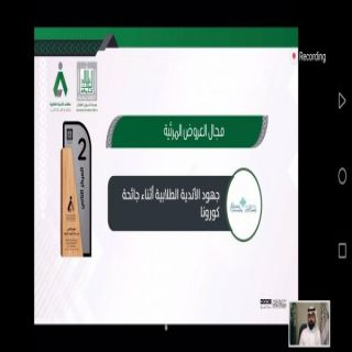 جامعة القصيم تحقق المركز الثاني في العروض المرئية بملتقى الأندية الطلابية للجامعات السعودية