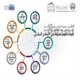 #أمانة_جدة تقدم 8 مبادرات رقمية ضمن ملتقى مكة الثقافي