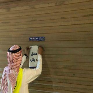 #أمانة_جدة تغلق  105 منشآت مخالفة للتدابير الوقائية